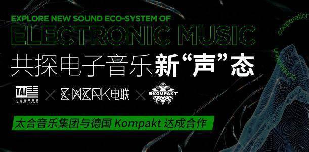 太合音乐集团与德国Kompakt就电子音乐达成合作_德国新闻_德国中文网