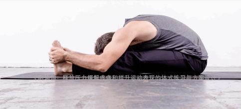 """给僵硬的脊柱""""松松绑"""",一套阴瑜伽序列动作释放压力,纠正体态 减肥窍门 第7张"""