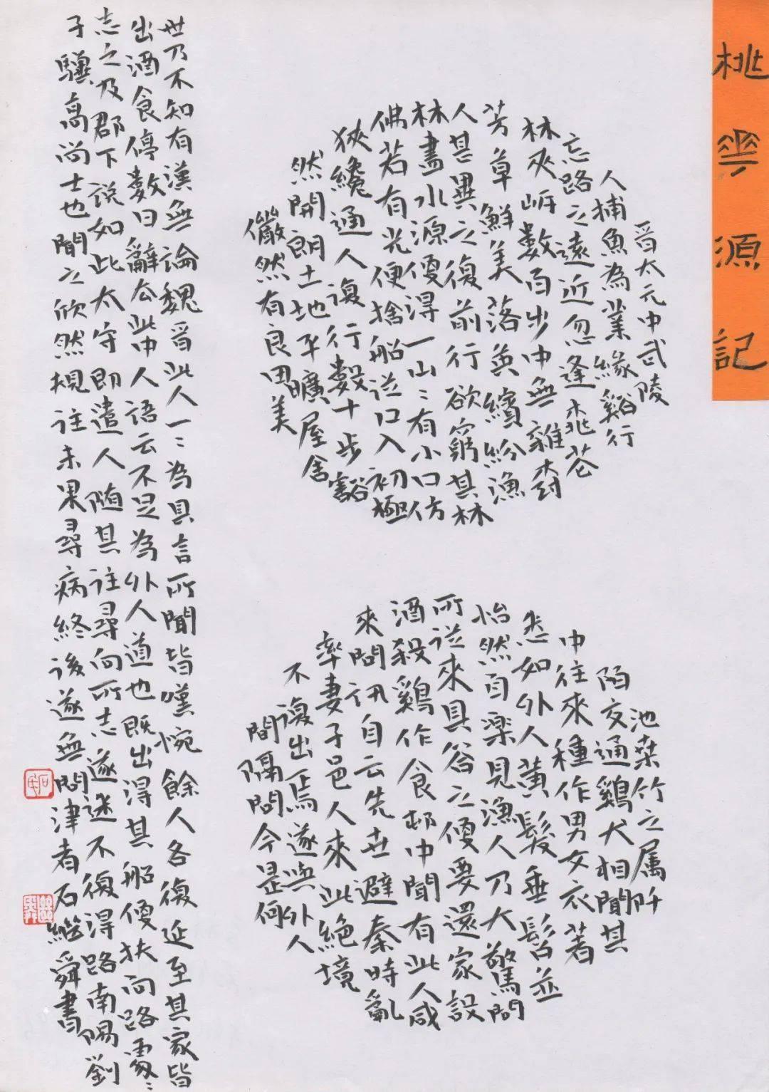 两大硬笔书法强省,各精选100件作品联袂办展,
