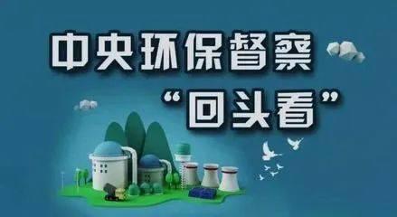 瓦房店市中央环保督察举报问题管理情况公示(