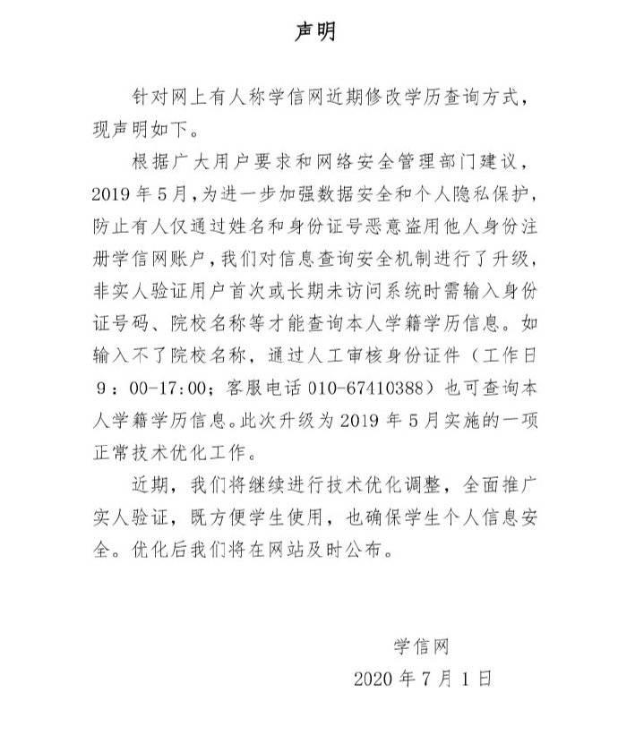 学信网发布声明:否认近期修改学历查询方式 将继续进行技术优化调整