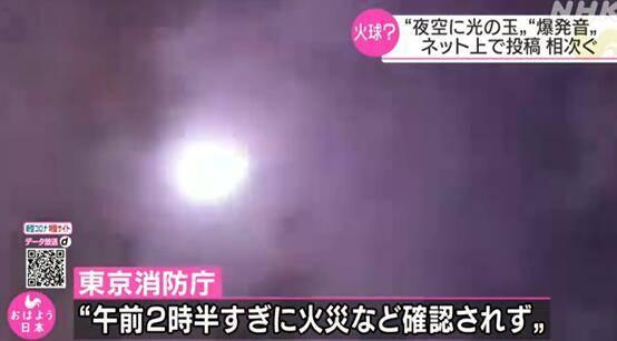 """东京上空凌晨划过""""火球"""",多地市民听到爆炸声,惊动日官房长官!"""