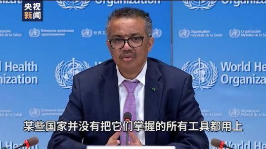 [世卫组织]但没抗疫的努力,谭德塞:某些国家有抗疫的能力