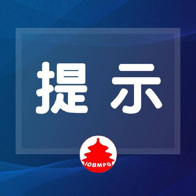 北京:回京参加高考的考生必须在隔离期结束前持有核酸阴性证书