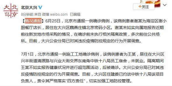 北京大兴2名确诊病例被警方调查 均涉不如实报告情况