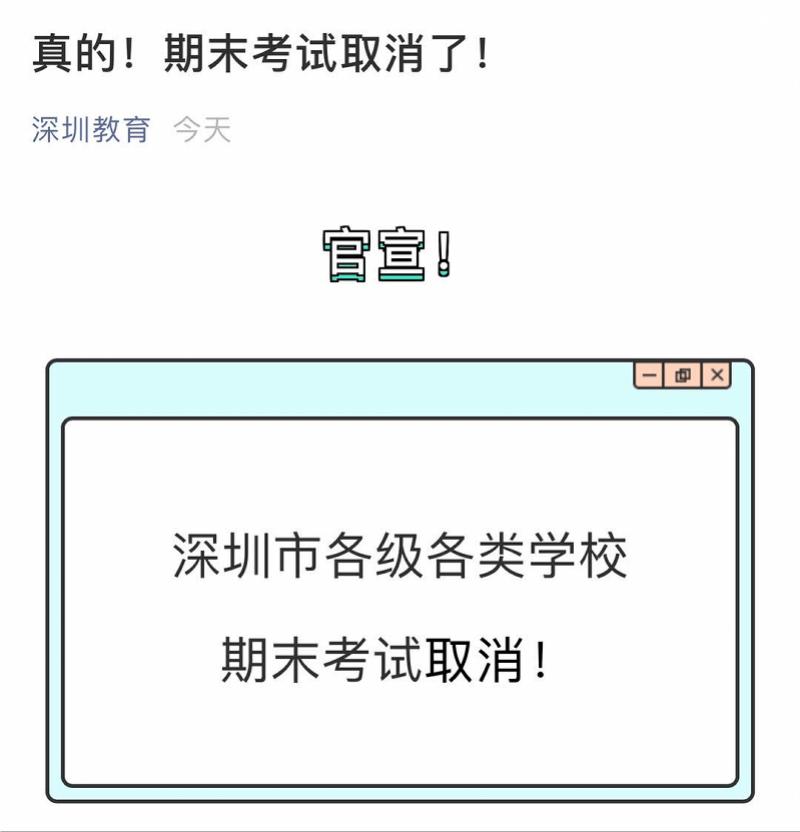 两地宣布取消期末考,广州部分区的小学期末考时间表已出炉