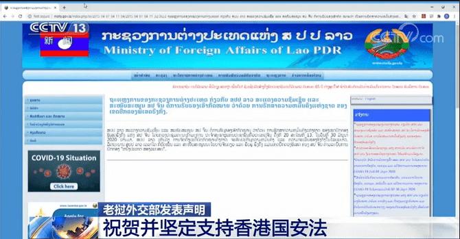 老挝外交部发表声明:祝贺并坚定支持香港国安法