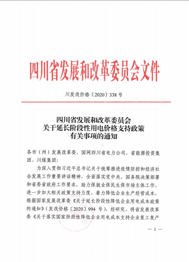 四川延长阶段性用电价格支持政策至12月31日