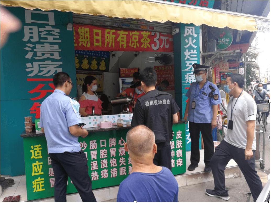 """【关注】广州14家""""问题凉茶店""""名单曝光!你可能也喝过"""