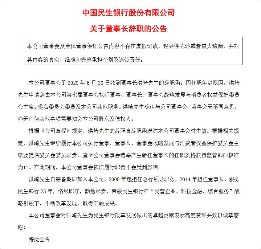 """民生银行6年董事长退出""""一群最强男人的战争"""""""