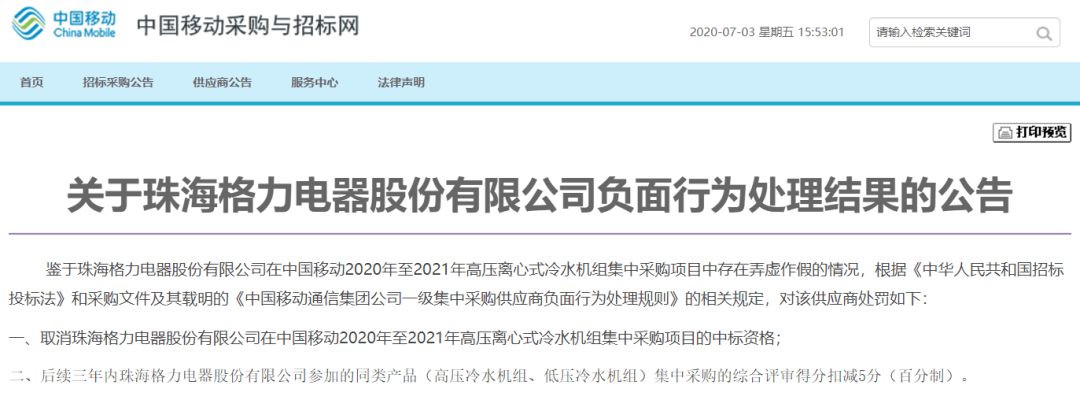 """""""弄虚作假"""",格力电器被中国移动取消中标资格!董明珠被""""打脸""""?"""