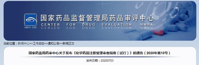 刚才!CDE公布化学药品和生物制品注册验