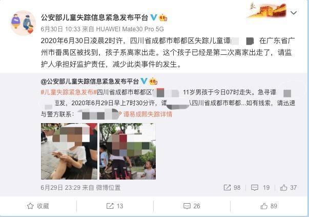 四川11岁失踪男孩广州被找到!家长称其带不足十元,坐高铁抵达