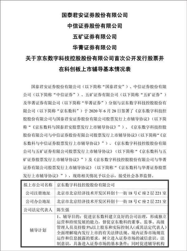 京东集团刚港股上市,京东数科又准备科创板IPO