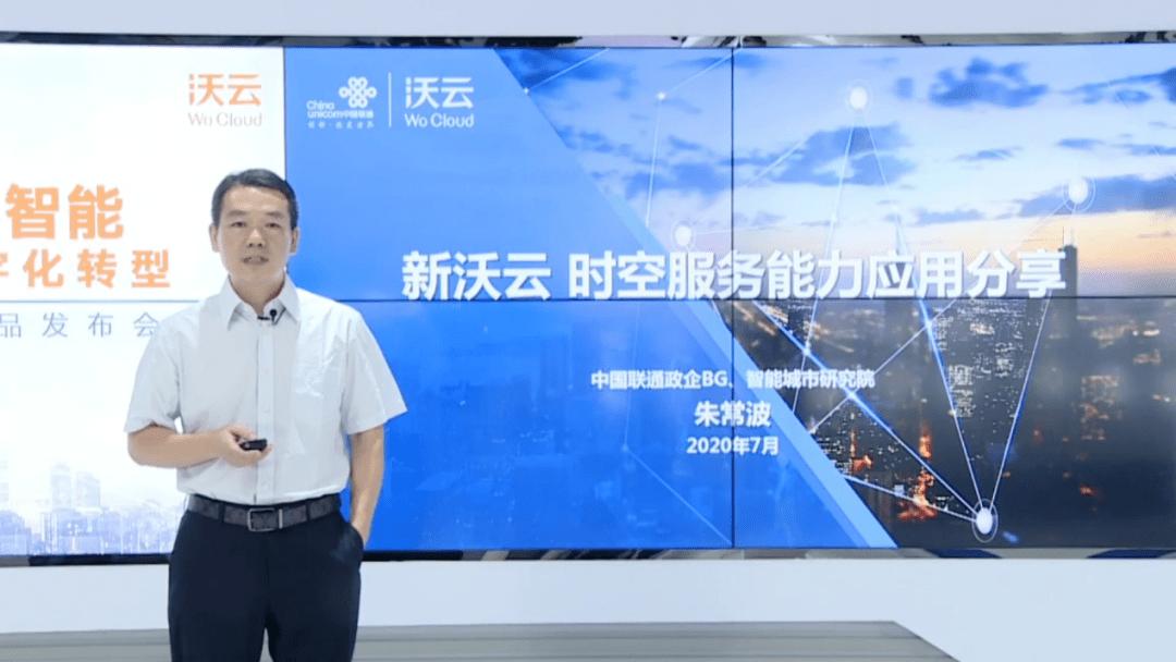 中国联通发布时空服务能力,助力政企客户数字化转型