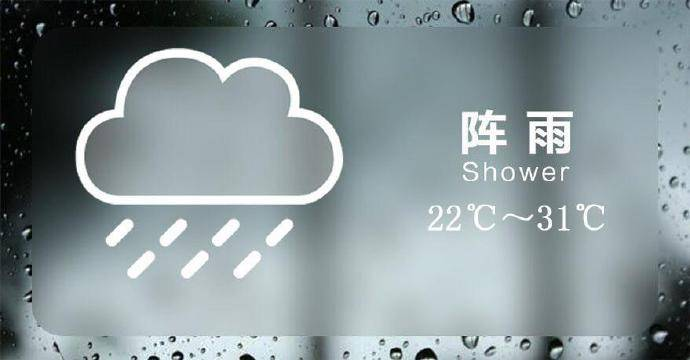 浙江明天局部有阵雨,可伴有短时暴雨
