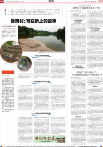 鲁班村:写在桥上的故事