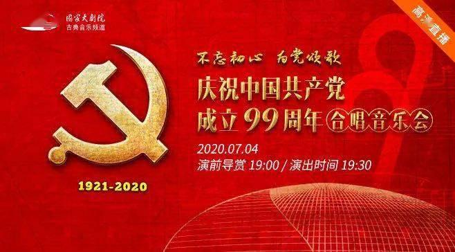今晚七点,庆祝中国共产党成立99周年合唱音乐会深情唱响