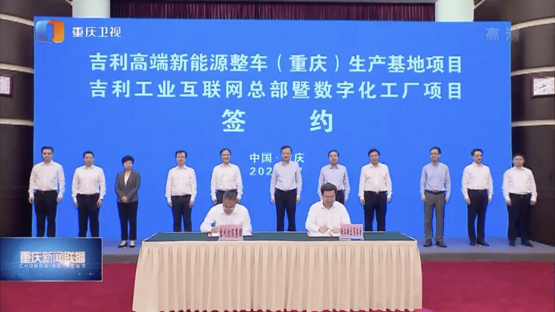 定了!吉利高端新能源与工业互联网总部落户重庆两江新区
