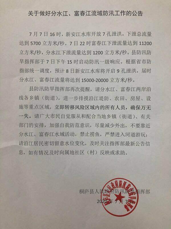 浙江备战新安江泄洪洪峰,桐庐县连夜转移风险区群众
