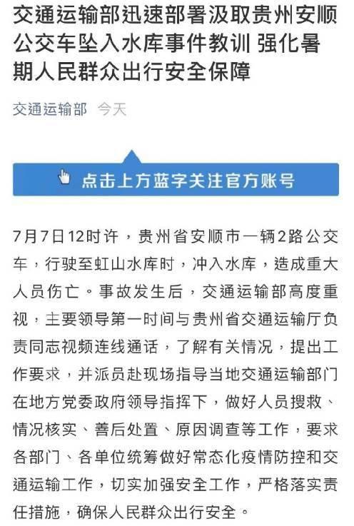 信息量有点大!贵州安顺公交坠湖事故最新消息:交通运输部安委会印发警示通报