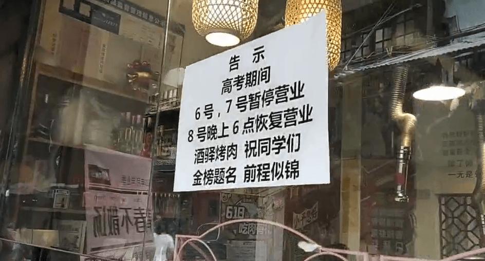 """""""静音模式""""迎高考 长沙一社区百余家商铺歇业""""降噪"""""""