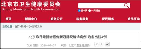 内蒙古确诊鼠疫患者15名密接已隔离