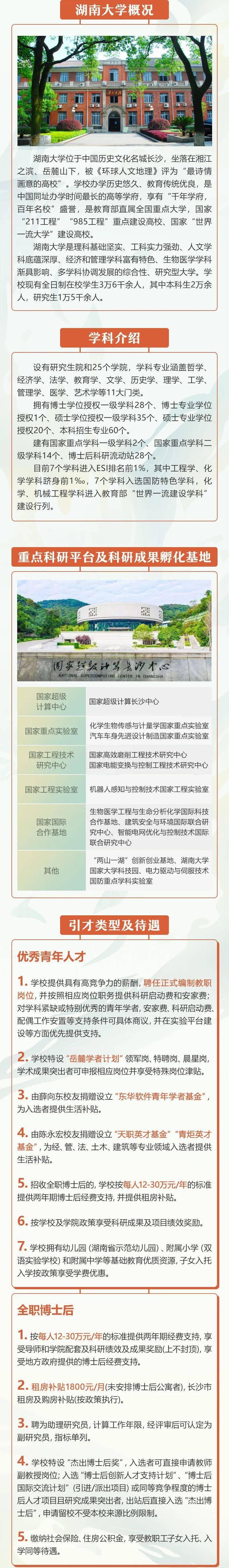 千年学府 麓山有约 湖南大学2020云论坛邀您参会