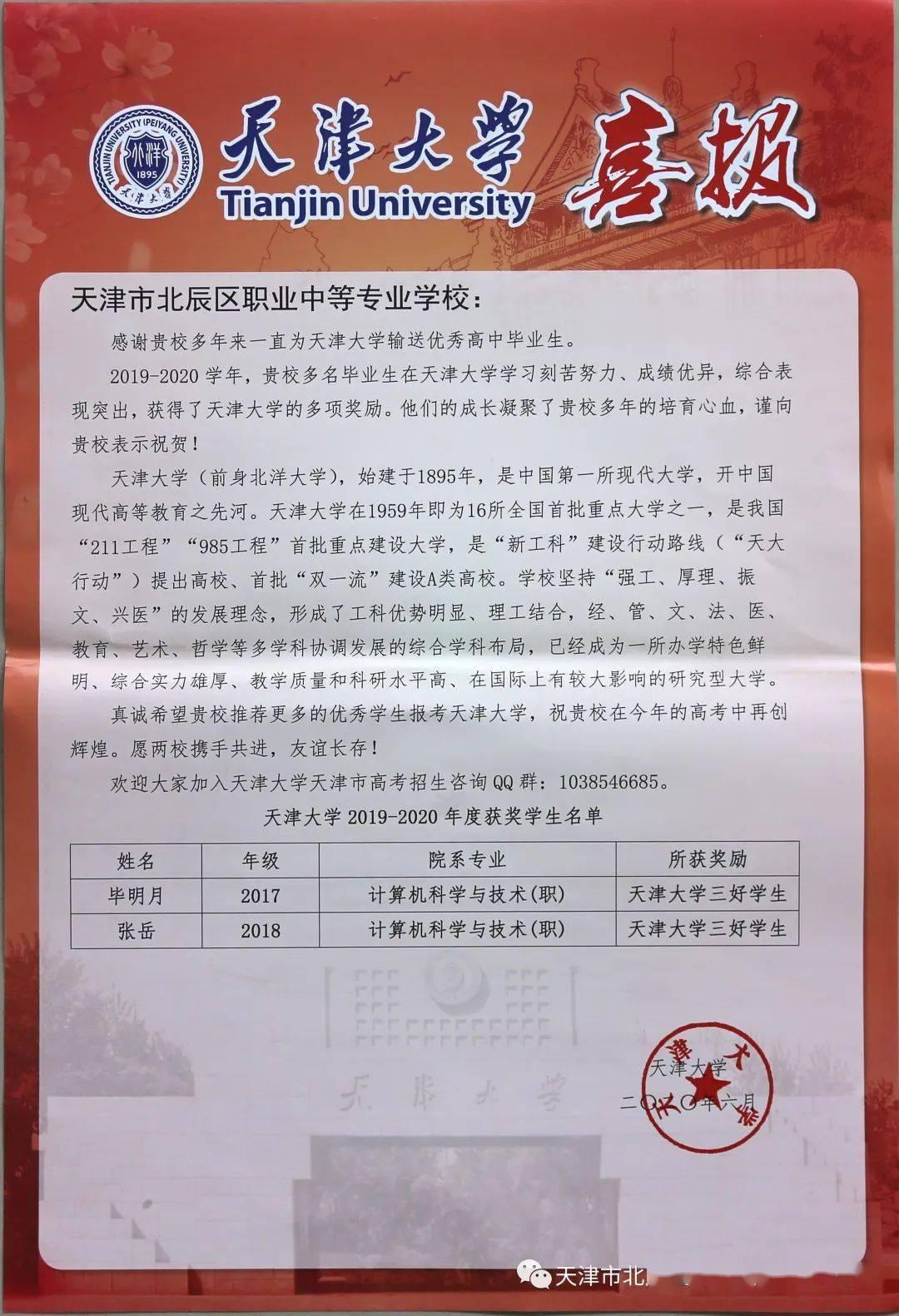 三好学生证书大改版,先睹为快!_手机搜狐网