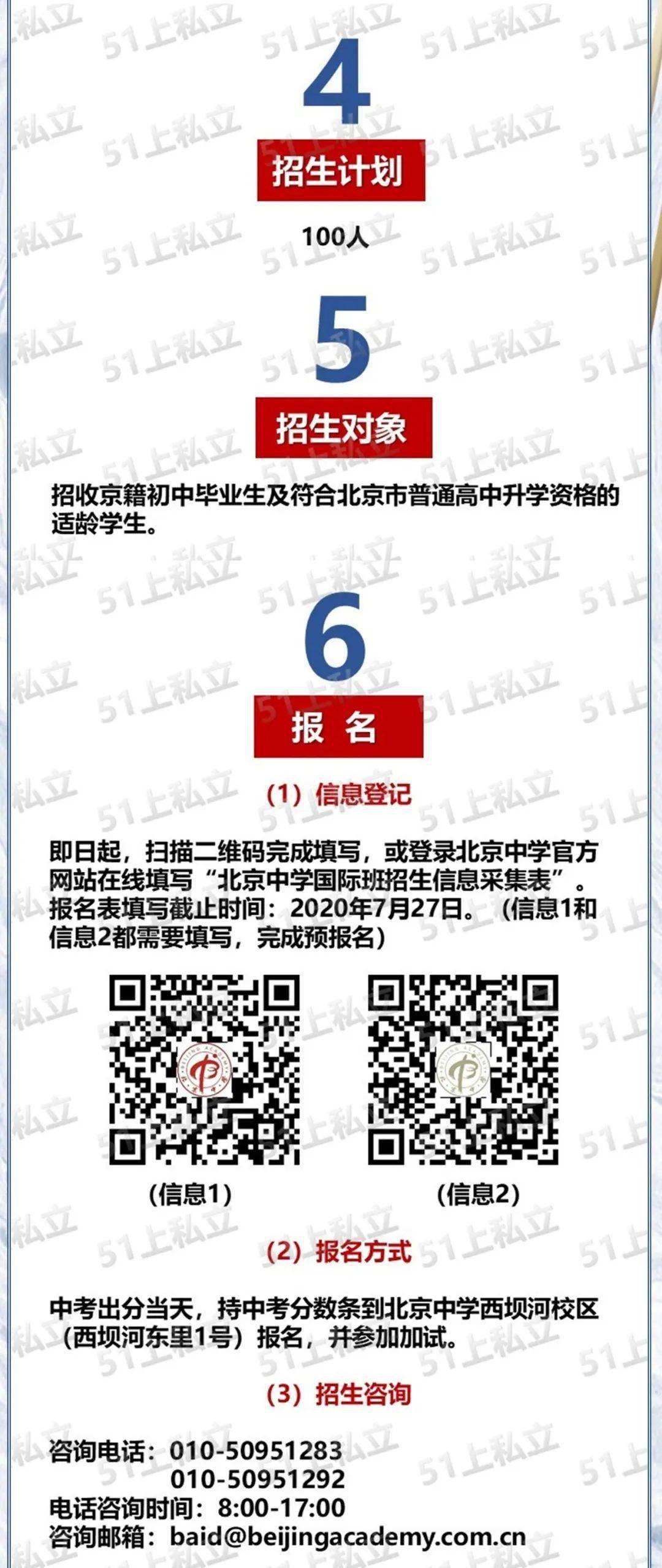 首届毕业生就上哈佛,北京中学『高中国际班』全市招生100人!