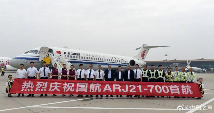国航ARJ21飞机完成首航正式投入航线运营