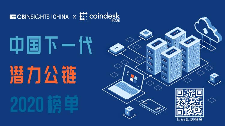 寻找未来公链突围者!CB Insights中国 x CoinDesk中国下一代潜力公链榜单报名开始