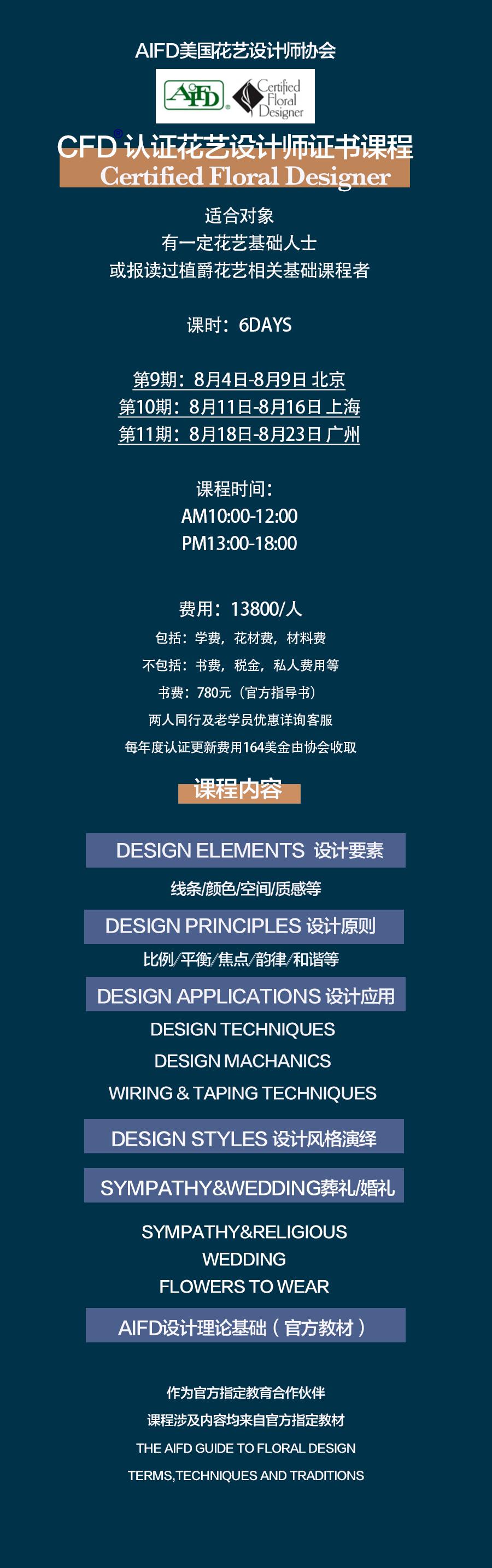 國際認證|cfd認證花藝設計師證書課程2020