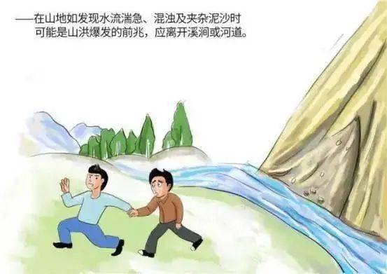 在山地如发现水流湍急、浑浊及夹杂泥沙时,可能是山洪爆发的前兆,应离开溪涧或河道。