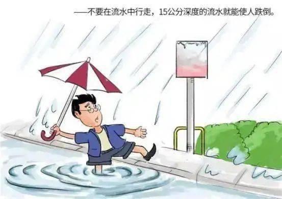 不要在流水中行走,15公分深度的流水就能使人跌倒。