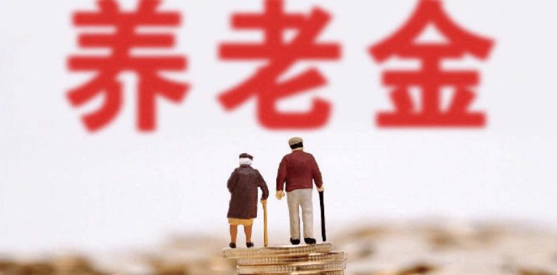 【生活周刊】广东退休人员基本养老金上调