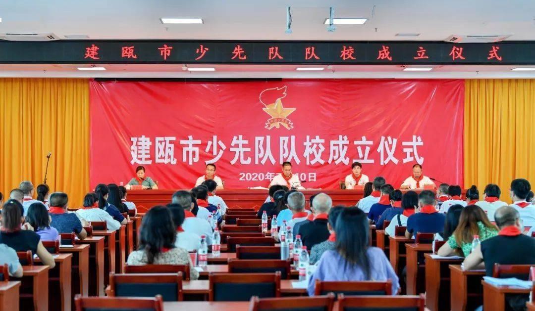 全省首家县级少先队队校在建瓯揭牌建立