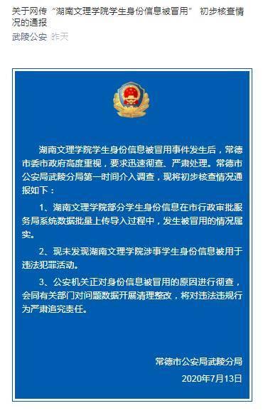 湖南文理学院部分学生身份信息被冒用 警方:彻
