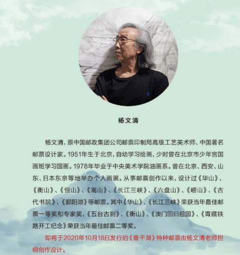 《查干湖》特种邮票由杨文清设计,10月18日发行