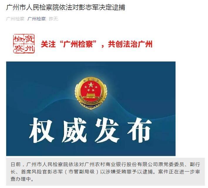 广州农商行回A坎坷原副行长彭志军涉嫌受贿罪被逮捕