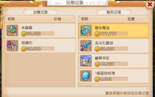 """梦幻手游:70级破血项链""""77W"""",玩家成功在新区捡漏,令人羡慕"""
