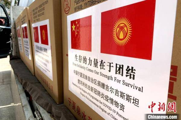 人民|宁夏向吉尔吉斯斯坦楚河州捐赠防疫物资