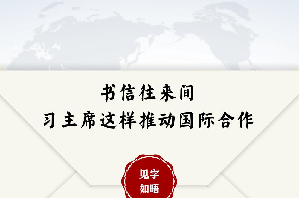 见字如晤:书信往来间,习主席这样推动国际合作