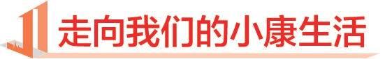 gctv【走向我们的小康生活】海南儋州市新