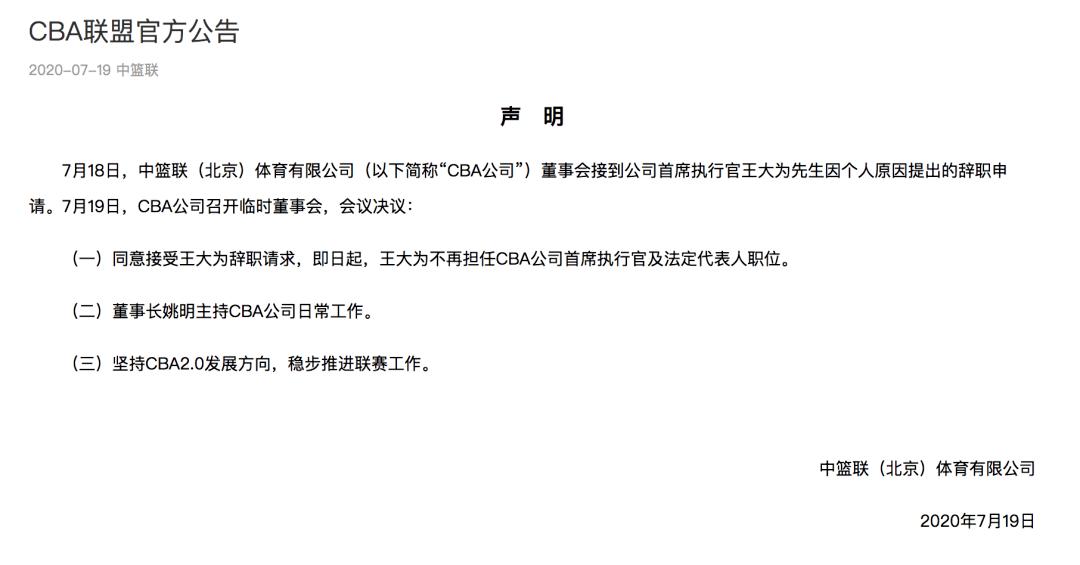 CBA公告:赞同王大为辞去职务 NBPA将和威少服装生产线协作