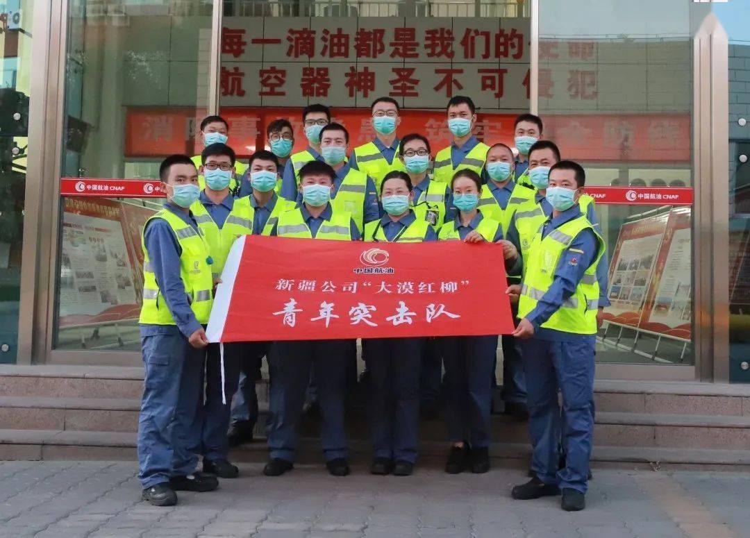 中国航油 | 新疆公司以必胜信念坚决打赢疫情防控阻击战