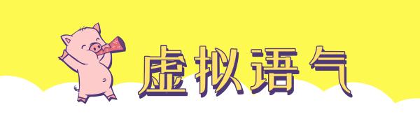 高考英语大纲规定的24个语法梳理(十一)