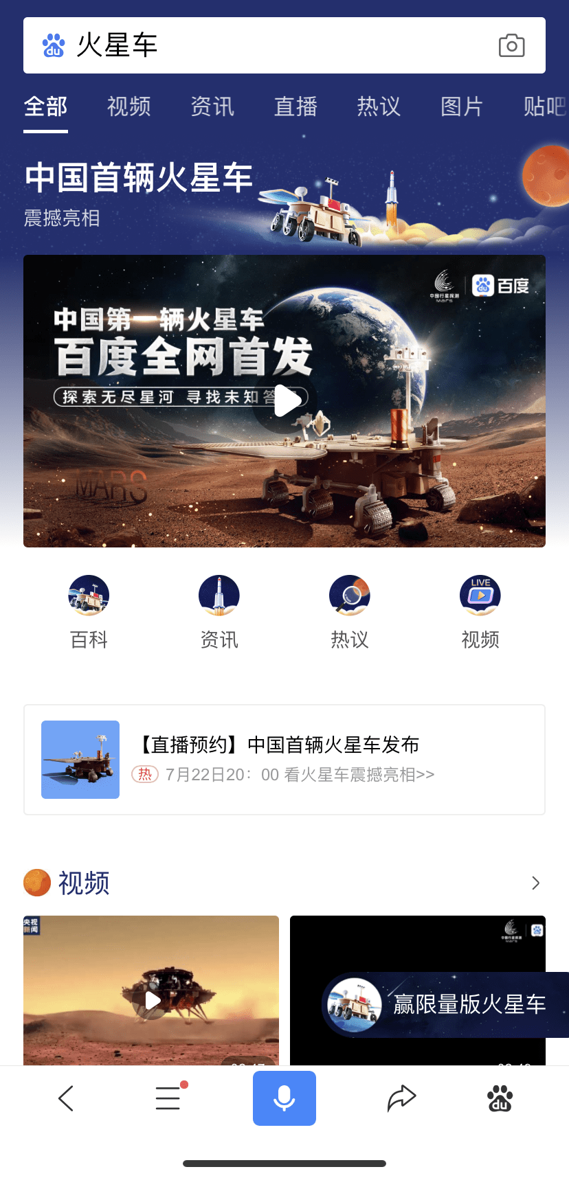 远离网吧百度APP联合中国火星探测工程
