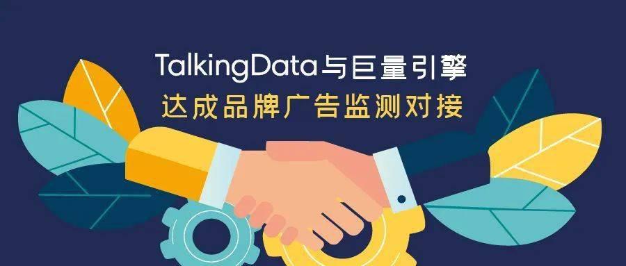 TalkingData与巨量引擎达成品牌广告监测对接