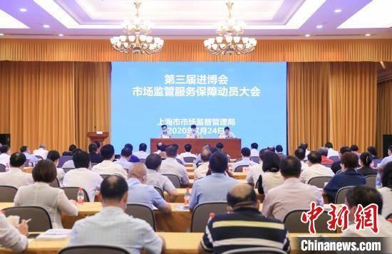 上海市市场监管局第三届进博会市场监管服务保障动员大会
